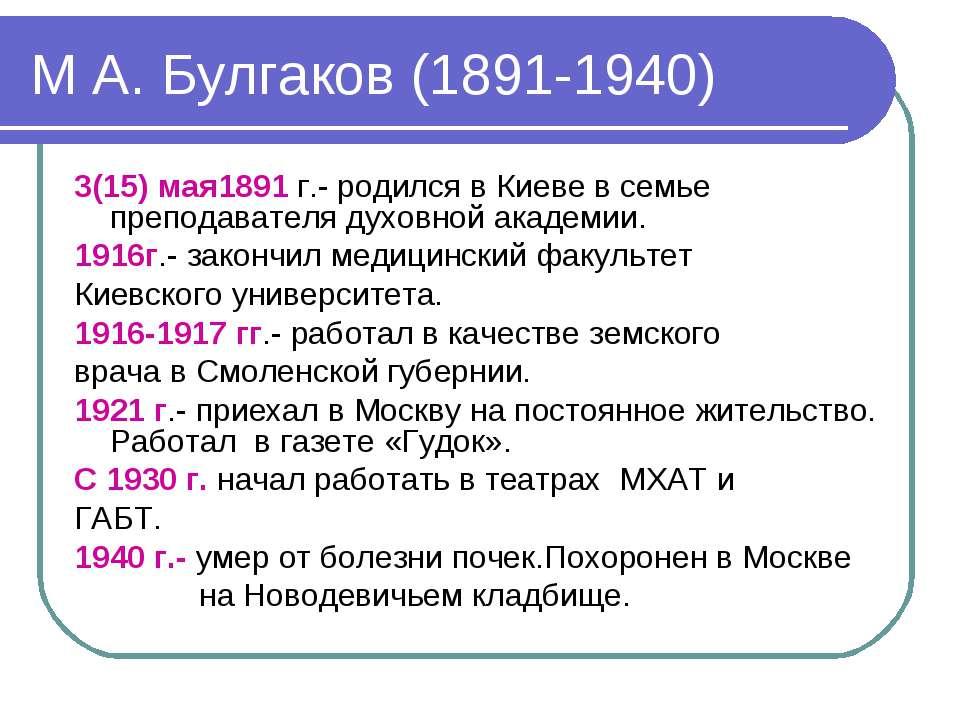М А. Булгаков (1891-1940) 3(15) мая1891 г.- родился в Киеве в семье преподава...
