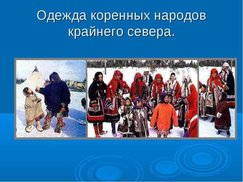 Одежда коренных народов крайнего севера.