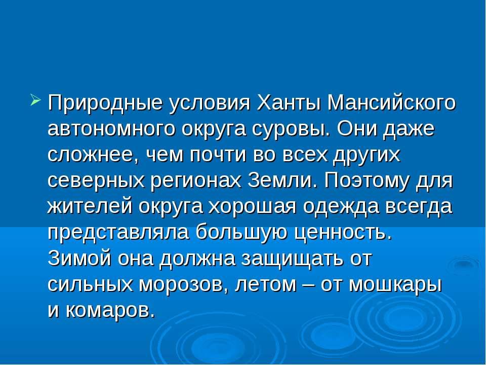 Природные условия Ханты Мансийского автономного округа суровы. Они даже сложн...