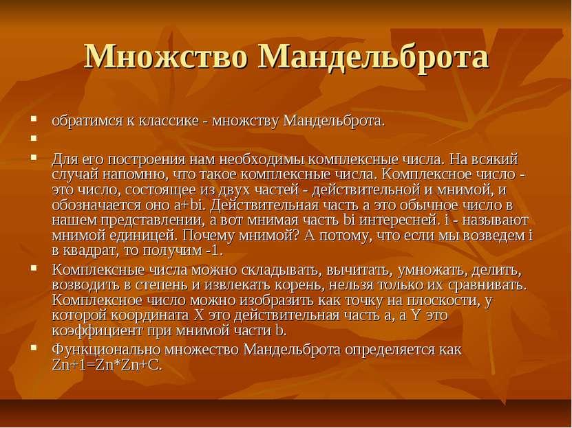 Множство Мандельброта обратимся к классике - множству Мандельброта. Для его п...