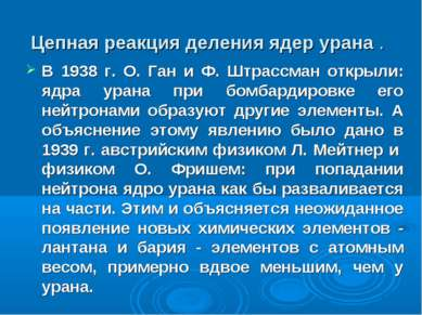 Цепная реакция деления ядер урана . В 1938 г. О. Ган и Ф. Штрассман открыли: ...