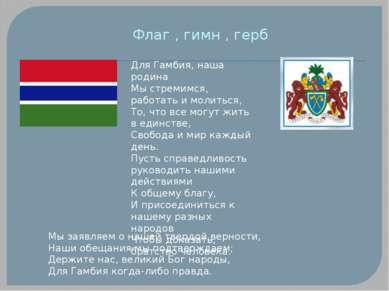 Флаг , гимн , герб Для Гамбия, наша родина Мы стремимся, работать и молиться,...