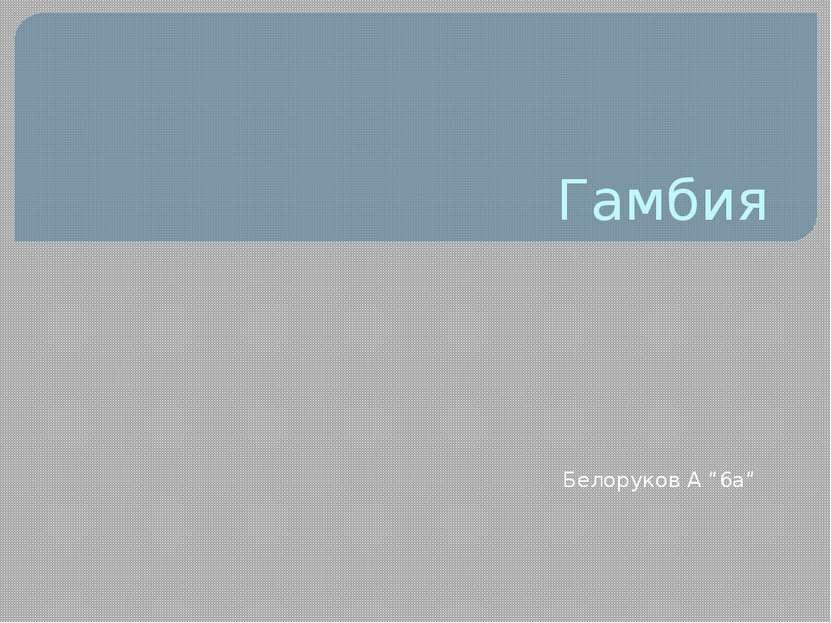 """Гамбия Белоруков А """"6a"""""""