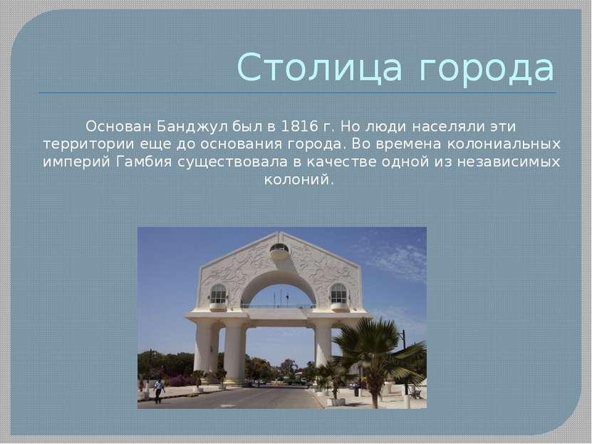 Столица города Основан Банджул был в 1816 г. Но люди населяли эти территории ...