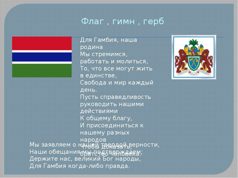 Флаг герб гимн россии раскраски