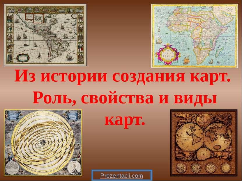 Из истории создания карт. Роль, свойства и виды карт. Prezentacii.com