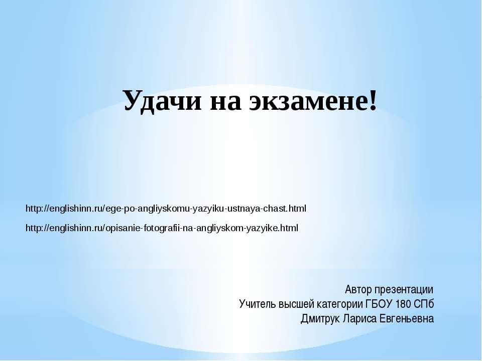 Удачи на экзамене! Автор презентации Учитель высшей категории ГБОУ 180 СПб Дм...