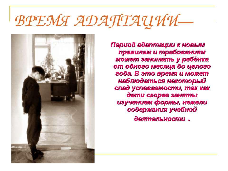 ВРЕМЯ АДАПТАЦИИ— Период адаптации к новым правилам и требованиям может занима...