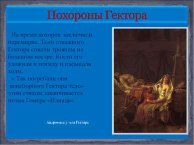 На время похорон заключили перемирие. Тело отважного Гектора сожгли троянцы н...