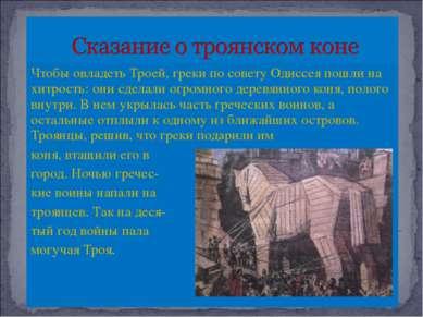 Чтобы овладеть Троей, греки по совету Одиссея пошли на хитрость: они сделали ...