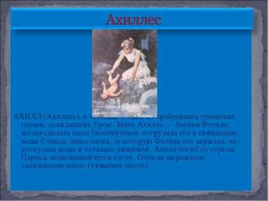 АХИЛЛ (Ахиллес), в «Илиаде » один из храбрейших греческих героев, осаждавших ...