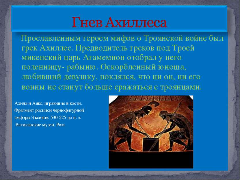 Прославленным героем мифов о Троянской войне был грек Ахиллес. Предводитель г...