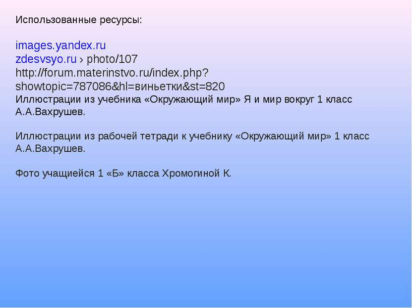 Использованные ресурсы: images.yandex.ru zdesvsyo.ru › photo/107 http://forum...