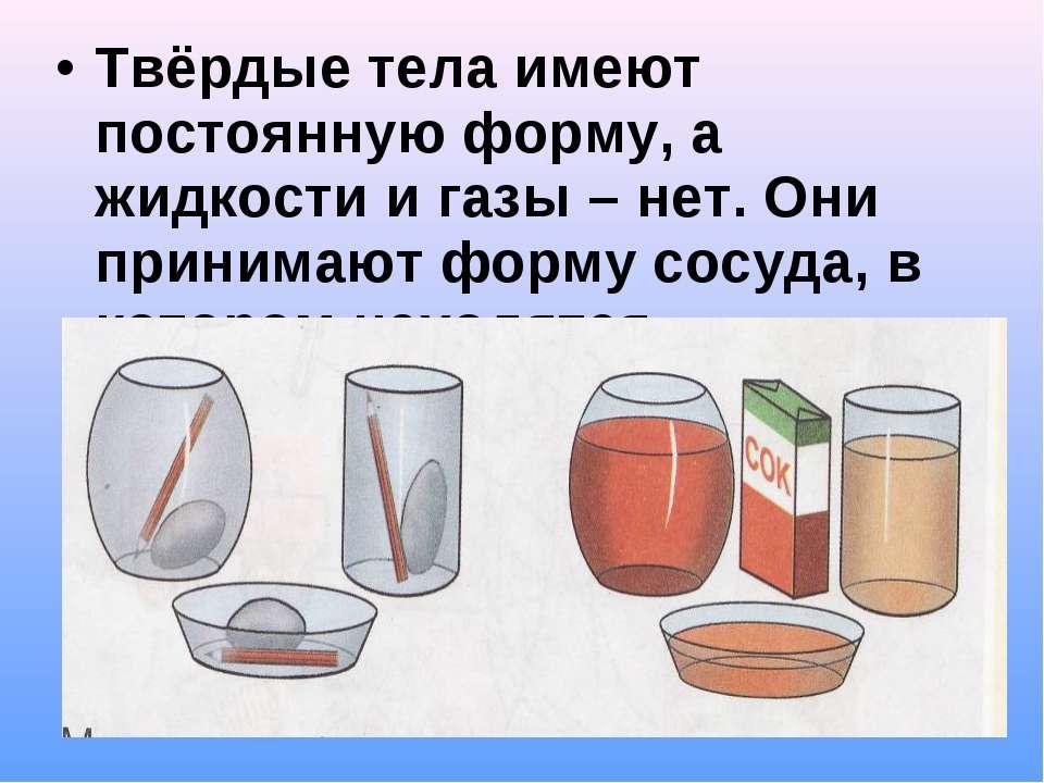 Твёрдые тела имеют постоянную форму, а жидкости и газы – нет. Они принимают ф...