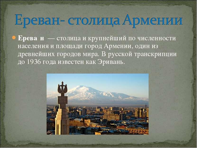 Ерева н — столица и крупнейшийпо численности населения и площади город Арме...