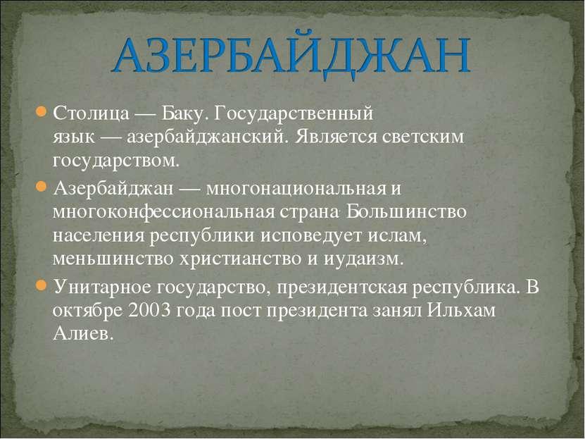 Столица—Баку. Государственный язык—азербайджанский. Являетсясветским гос...