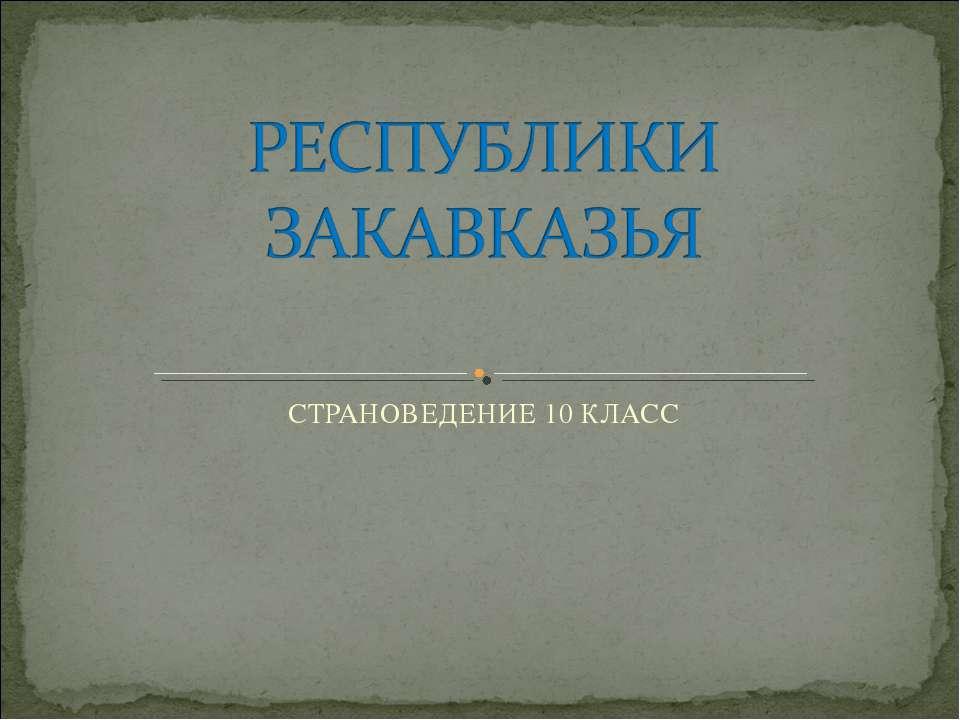 СТРАНОВЕДЕНИЕ 10 КЛАСС