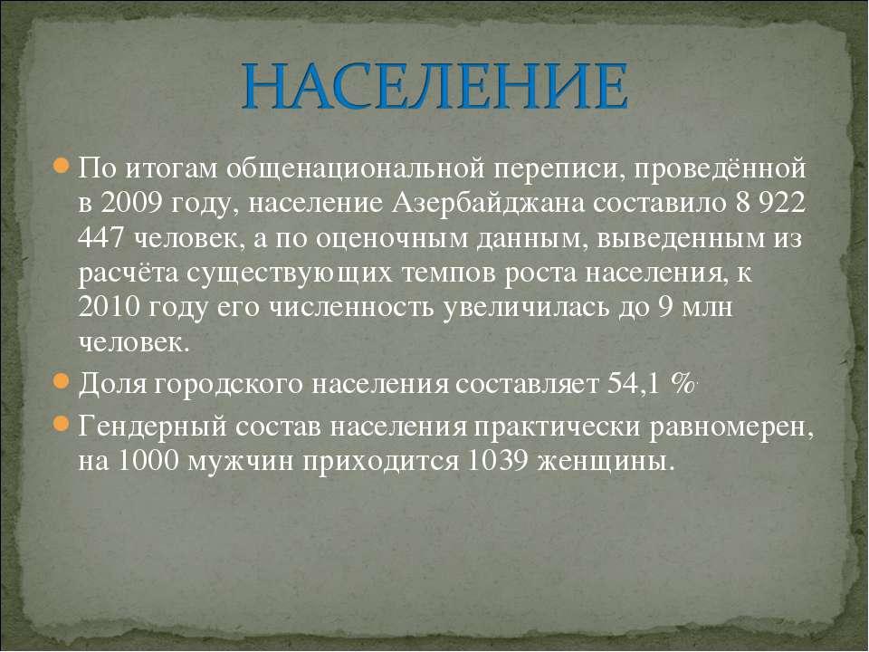 По итогамобщенациональной переписи, проведённой в 2009 году, население Азерб...