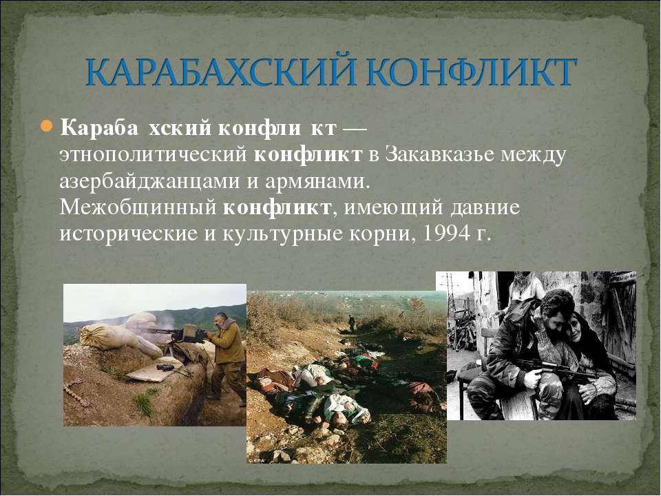 Караба хскийконфли кт— этнополитическийконфликтв Закавказьемежду азербай...