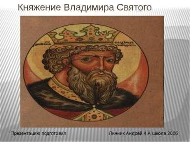 Княжение Владимира Святого Презентацию подготовил Линник Андрей 4 А школа 2006