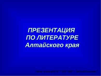 ПРЕЗЕНТАЦИЯ ПО ЛИТЕРАТУРЕ Алтайского края