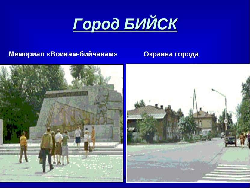 Город БИЙСК Мемориал «Воинам-бийчанам» Окраина города