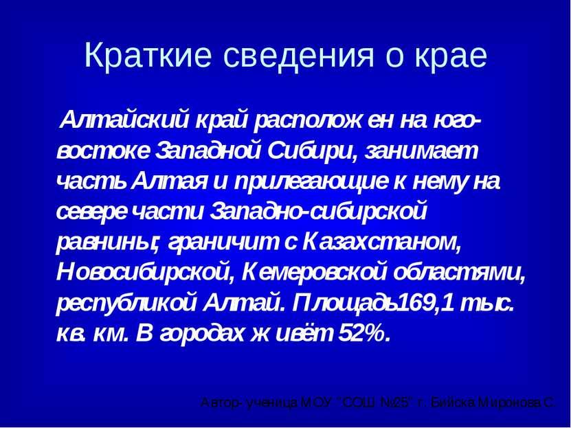 Краткие сведения о крае Алтайский край расположен на юго-востоке Западной Сиб...