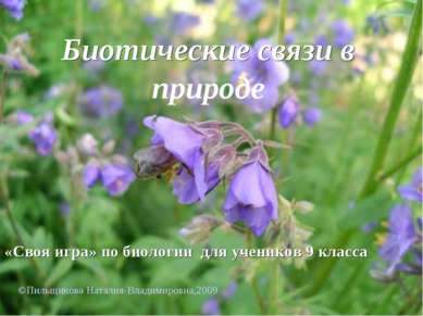 Биотические связи в природе «Своя игра» по биологии для учеников 9 класса ©Пи...