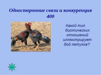 Односторонние связи и конкуренция 400 Какой тип биотических отношений иллюстр...