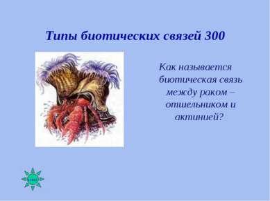 Типы биотических связей 300 Как называется биотическая связь между раком – от...