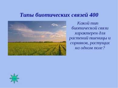 Типы биотических связей 400 Какой тип биотической связи характерен для растен...