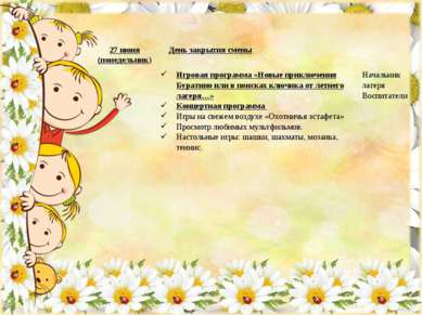 27 июня (понедельник) День закрытия смены Игровая программа «Новые приключени...