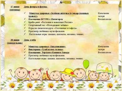 17 июня (пятница) День флоры и фауны Минутка здоровья «Зелёная аптечка (о лек...