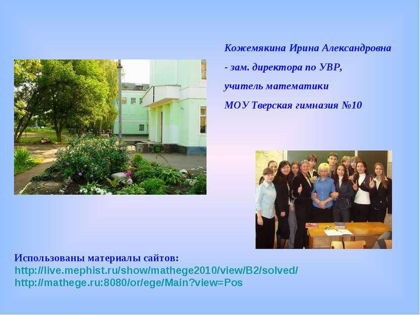 Кожемякина Ирина Александровна - зам. директора по УВР, учитель математики МО...