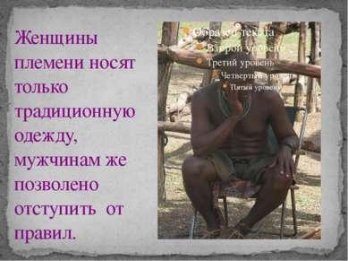 Женщины племени носят только традиционную одежду, мужчинам же позволено отсту...