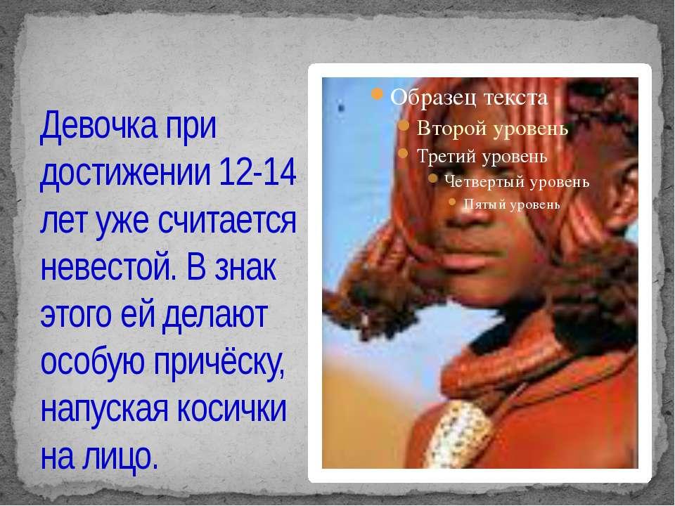 Девочка при достижении 12-14 лет уже считается невестой. В знак этого ей дела...