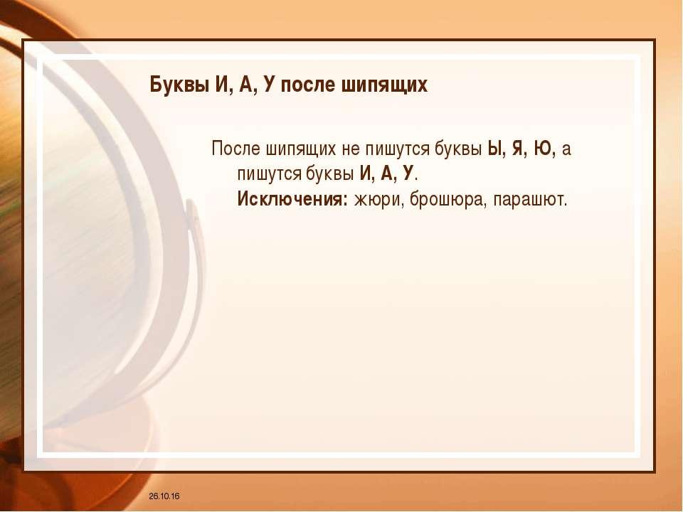 * Буквы И, А, У после шипящих После шипящих не пишутся буквыЫ, Я, Ю,а пишут...