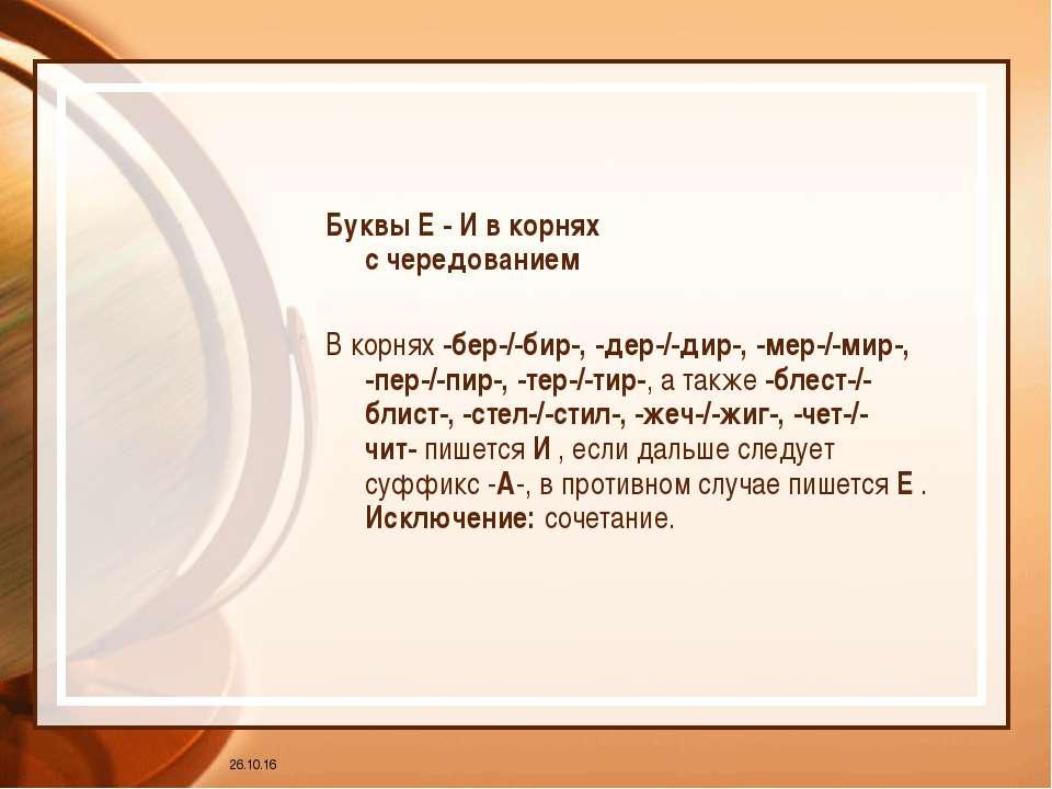 * Буквы Е - И в корнях с чередованием В корнях-бер-/-бир-, -дер-/-дир-, -мер...