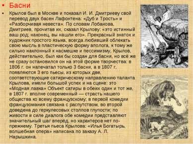 Басни Крылов был в Москве и показал И. И. Дмитриеву свой перевод двух басен Л...