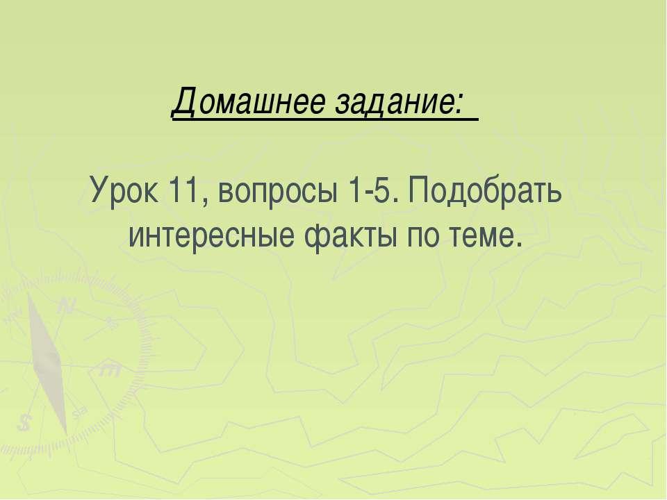 Домашнее задание: Урок 11, вопросы 1-5. Подобрать интересные факты по теме.
