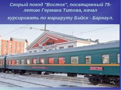 """Скорый поезд """"Восток"""", посвященный 75-летию Германа Титова, начал курсировать..."""