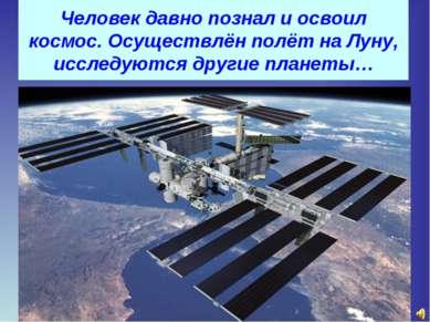Человек давно познал и освоил космос. Осуществлён полёт на Луну, исследуются ...