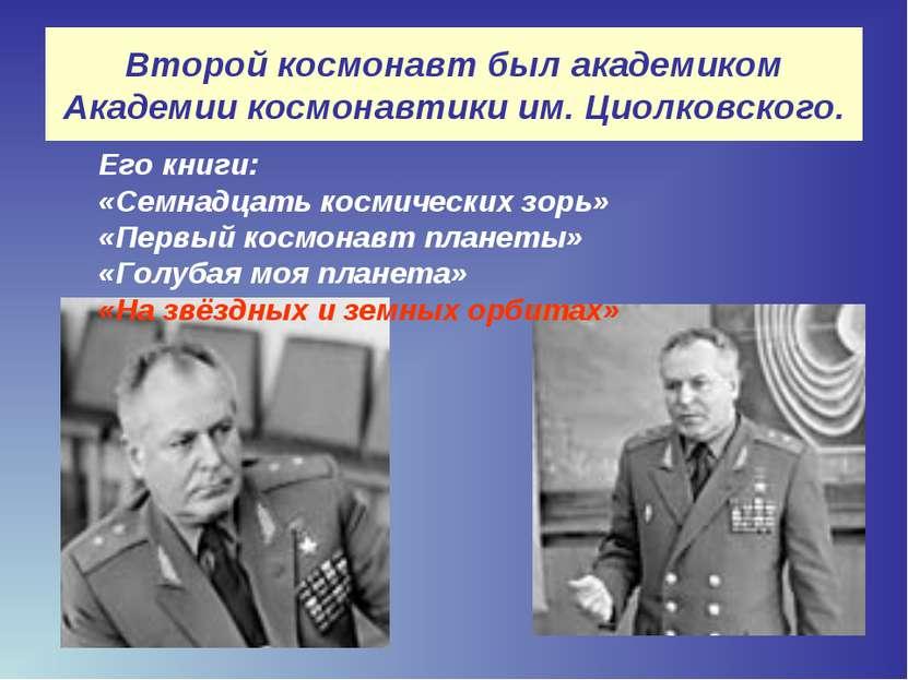 Второй космонавт был академиком Академии космонавтики им. Циолковского. Его к...