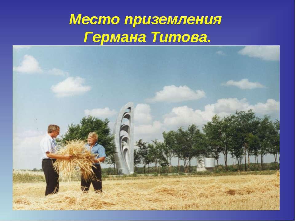 Место приземления Германа Титова.