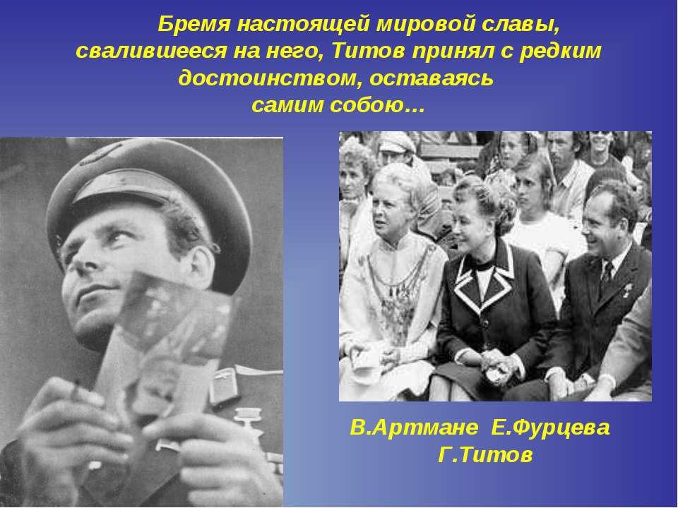 Бремя настоящей мировой славы, свалившееся на него, Титов принял с редким дос...