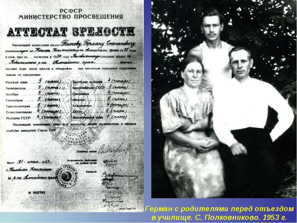 Герман с родителями перед отъездом в училище. С. Полковниково. 1953 г.