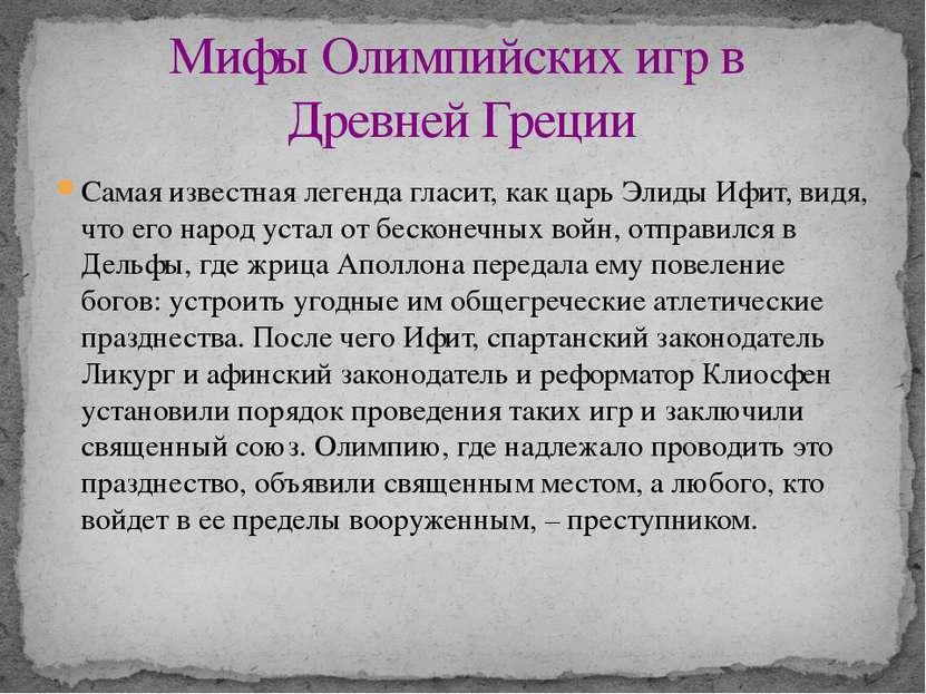 Самая известная легенда гласит, как царь Элиды Ифит, видя, что его народ уста...