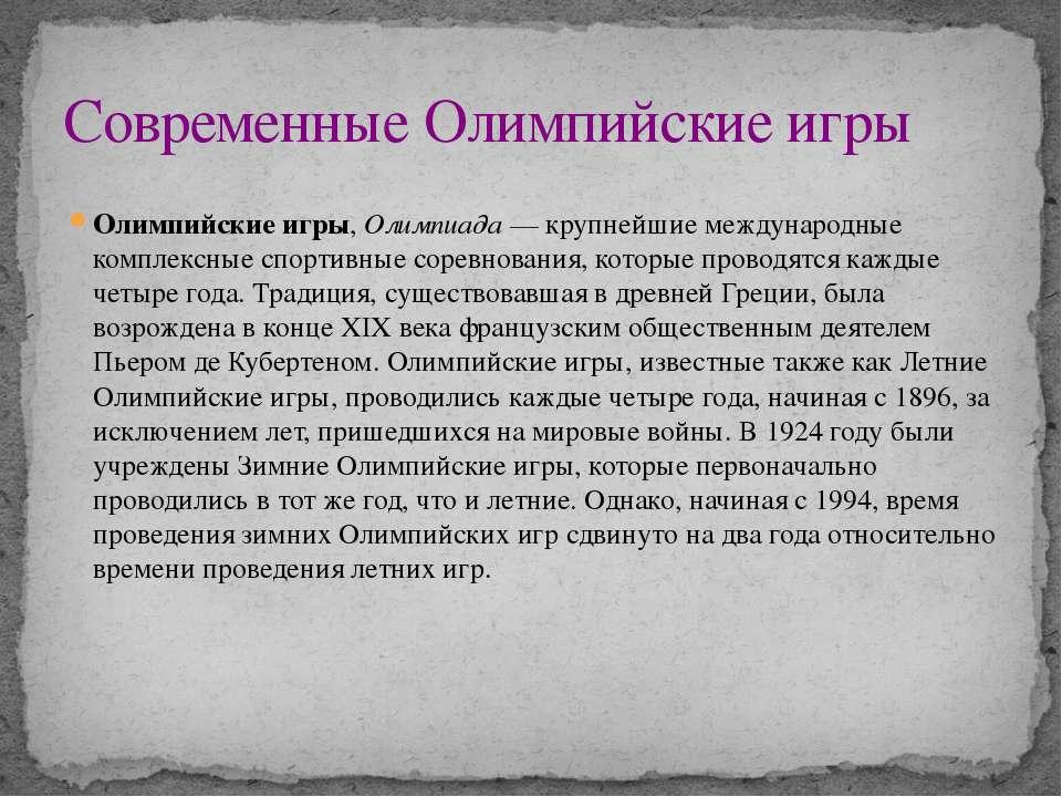 Современные Олимпийские игры Олимпийские игры, Олимпиада— крупнейшие междуна...