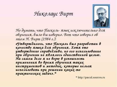 Николаус Вирт Но думать, что Паскаль- язык исключительно для обучения, было б...