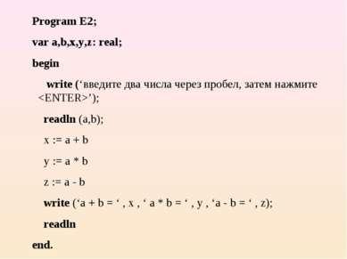 Program E2; var a,b,x,y,z: real; begin write ('введите два числа через пробел...